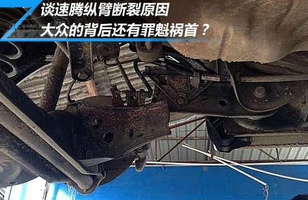司对一汽-大众新速腾后轴纵臂断裂问题启动缺陷调查