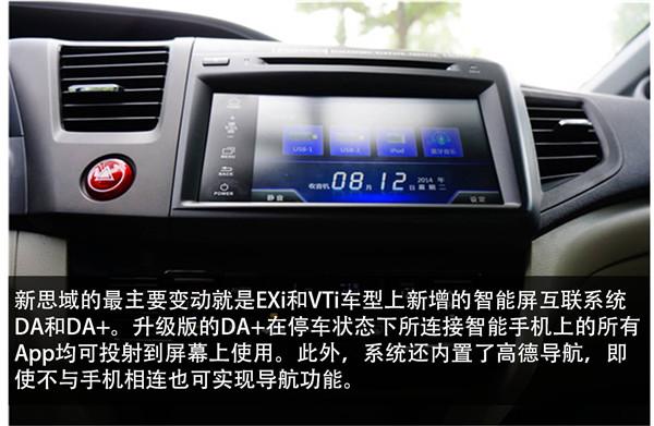 新思域的最主要变动就是exi和vti车型上新增的智能屏互联系统da和da
