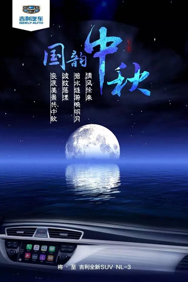 一年一度的中秋佳节将至,车市红点祝大家节日快乐,记得吃月饼哟。当然,团圆的路上各种交通工具大显身手,而在中秋佳节之际,一大波车企祝福已经到来,今天我们就将你一起分享,看看部分车企们如何献礼中秋。 北京现代:月圆中秋夜 现代寄相思  车市红点:中秋节,给你一个寄情相思的理由。现代主题,一语双关,充满温情。 DENZA腾势汽车:中秋反转剧场,颠覆童年那些月亮故事的结局!