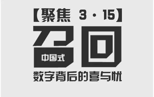中国式召回:看看数字背后的喜与忧图片